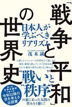 「戦争と平和」の世界史