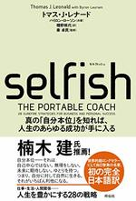 SELFISH(セルフィッシュ)