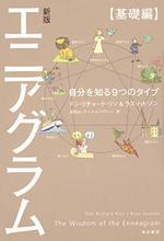 新版 エニアグラム【基礎編】
