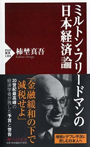 ミルトン・フリードマンの日本経済論