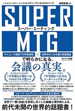SUPER MTG スーパー・ミーティング