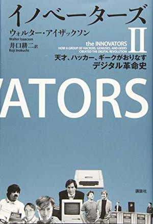 イノベーターズⅡ