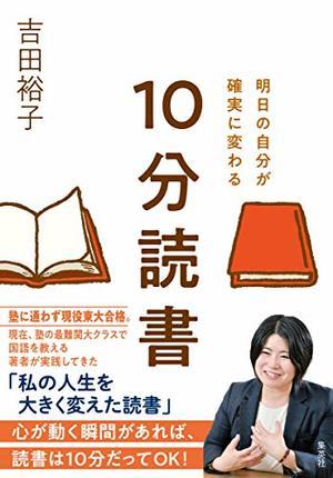 10分読書