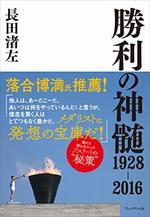 勝利の神髄1928-2016