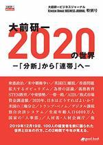 大前研一 2020年の世界-「分断」から「連帯」へ-