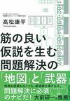 筋の良い仮説を生む問題解決の「地図」と「武器」