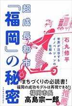 超成長都市「福岡」の秘密