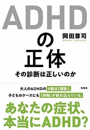 ADHDの正体