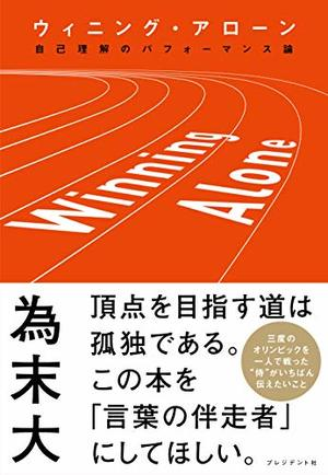 Winning Alone
