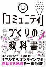 「コミュニティ」づくりの教科書