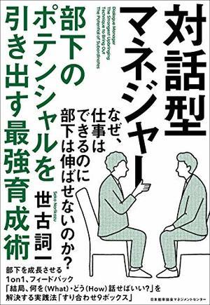 対話型マネジャー