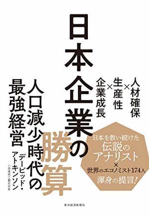 日本企業の勝算