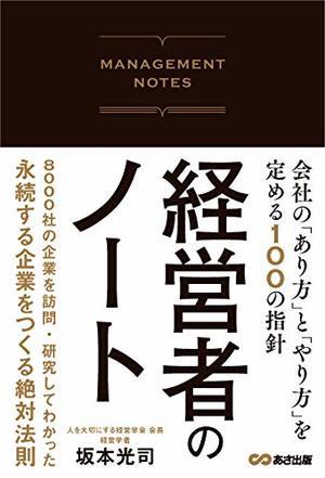 経営者のノート