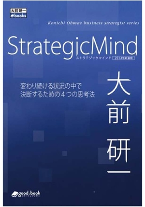 StrategicMind 2014年新装版