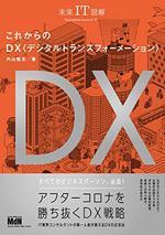 未来IT図鑑 これからのDX デジタルトランスフォーメーション