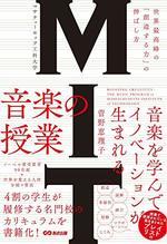 MIT マサチューセッツ工科大学 音楽の授業