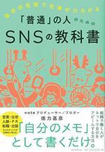「普通」の人のためのSNSの教科書