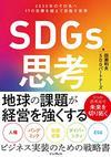 SDGs思考