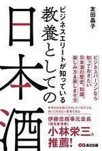 ビジネスエリートが知っている教養としての日本酒