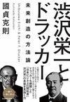 渋沢栄一とドラッカー