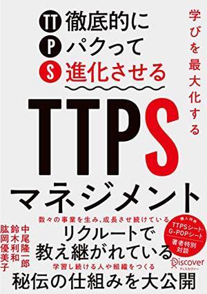 TTPSマネジメント