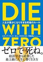 DIE WITH ZERO
