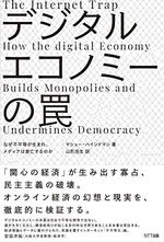 デジタルエコノミーの罠