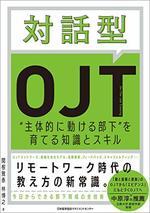 対話型OJT