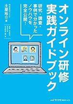 オンライン研修実践ガイドブック