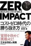 ZERO IMPACT ゼロ・インパクト
