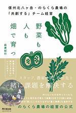 野菜も人も畑で育つ