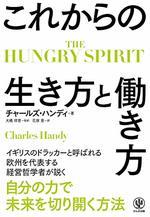 THE HUNGRY SPIRIT これからの生き方と働き方