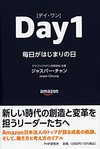 Day1<デイ・ワン>