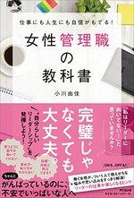 女性管理職の教科書
