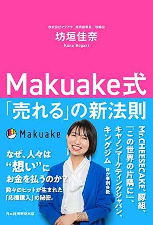 Makuake式「売れる」の新法則