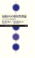 16歳からの相対性理論