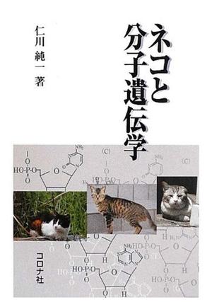 ネコと分子遺伝学