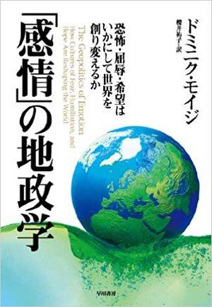 「感情」の地政学