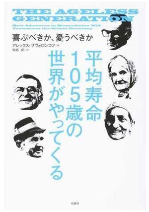 平均寿命105歳の世界がやってくる