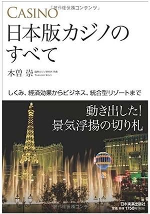 日本版カジノのすべて