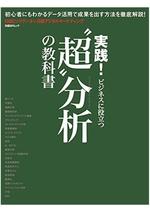 """""""超""""分析の教科書"""