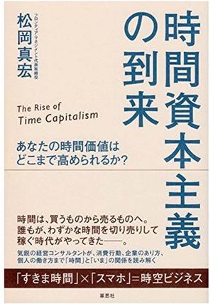 時間資本主義の到来