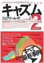 キャズムVer.2 増補改訂版