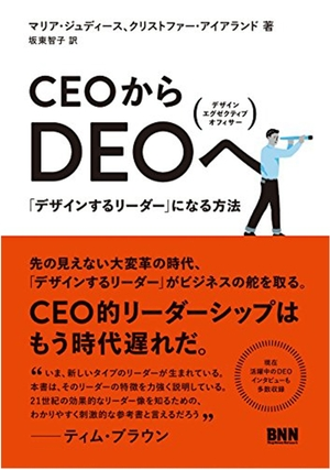 CEOからDEOへ