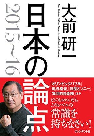 大前研一 日本の論点 2015~16