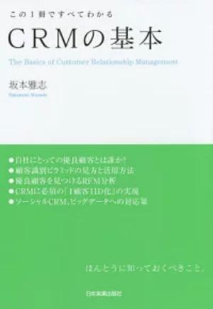 この1冊ですべてわかる CRMの基本