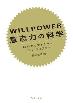 WILLPOWER 意志力の科学
