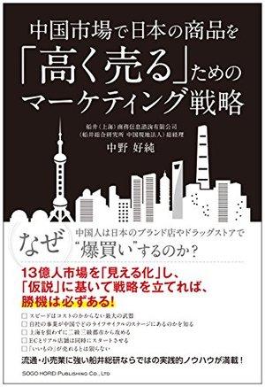 中国市場で日本の商品を「高く売る」ためのマーケティング戦略