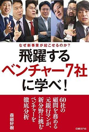飛躍するベンチャー7社に学べ!