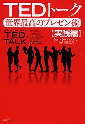 TEDトーク
